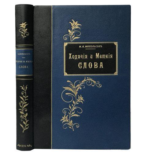 Михельсон Ходячие и меткие слова, 1896 (кожа)