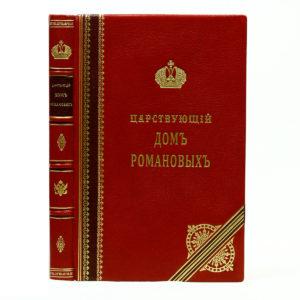 Арсеньева С. Царствующий дом Романовых, 1903