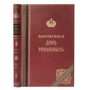 Арсеньева С. Царствующий дом Романовых, 1903 (кожа)