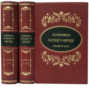 Даль В. Пословицы русского народа в 8 томах, 1904 (кожа,  футляр)