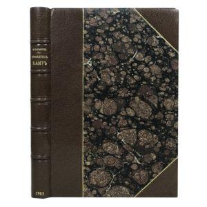 Паульсен Ф. Иммануил Кант. Его жизнь и учение, 1905