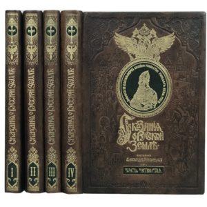 Нечволодов А.Д. Сказания о Русской Земле 4 тома, 1913 ( кожа, футляр)