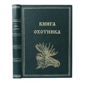 Надеев В.Н. Книга охотника (кожаный переплет)