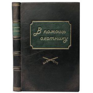 В помощь охотнику, 1940 (кожа)