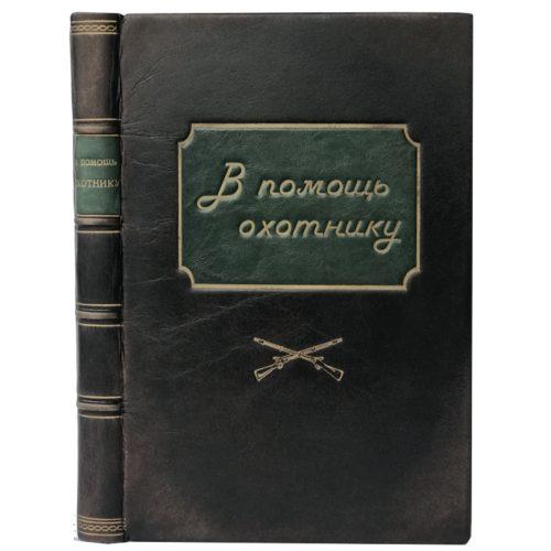 В помощь охотнику, 1940 кожаный переплет
