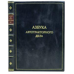 Берман Л. Азбука автотракторного дела, 1949 (кожа)
