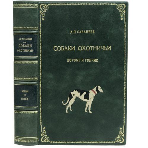 Сабанеев Л.П. Собаки охотничьи. Борзые и гончие (кожа)