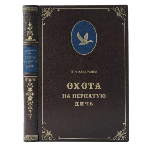 Каверзнев В. Н. Охота на пернатую дичь, 1935 (кожа)