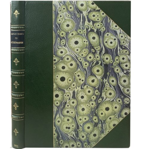 Яштолд-Говорко В., др. Рабочая книга по фотографии, 1931