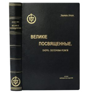 Шюре Э. Великие посвященные. Очерк эзотеризма религий, 1914 (кожа)