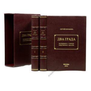 Булгаков С.Н. Два града. В двух томах, 1911