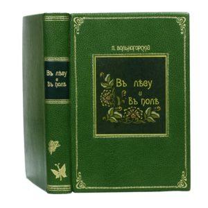 Вольногорский П. В лесу и в поле. Очерки из жизни животных и растений, 1897 (кожа)