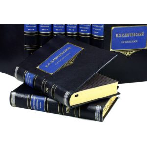Ключевский В.О. Сочинения в восьми томах.