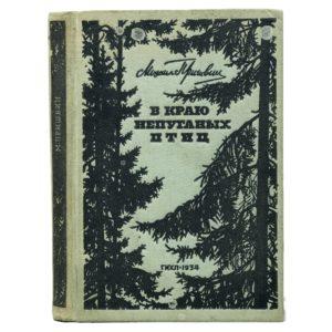 Пришвин М. В краю непуганых птиц. Онего-Беломорский край, 1934