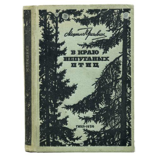 книга пришвина В краю непуганых птиц 1934