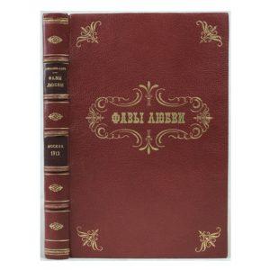 Мюллер-Лиэр Ф. Фазы любви, 1913 (кожаный переплет)