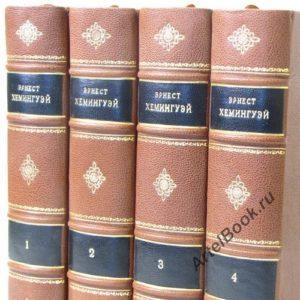 Хемингуэй Э. Собрание сочинений в четырех томах.
