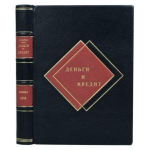 Гоутри Р. Дж. Деньги и кредит, 1930  (кожаный переплет)