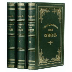 Петрушевский А.Ф. Генералиссимус князь Суворов. В 3-х томах, 1884