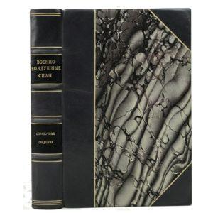 Малиновский П и др. Справочные сведения по военным воздушным силам, 1936