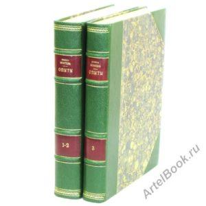 Монтень М. Опыты. В двух томах