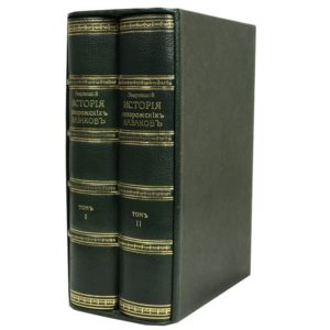 Эварницкий Д.И. Источники для истории запорожских казаков. В 2-х томах, 1903