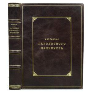 Кузнецов К.Д. Катехизис паровозного машиниста, 1930 (кожаный переплет)