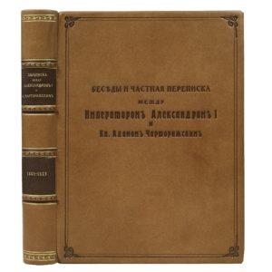Беседы и частная переписка между императором Александром I и кн. А. Чарторижским
