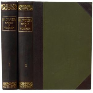 Урусов С.П. Книга о лошади. В 2-х томах, 1911