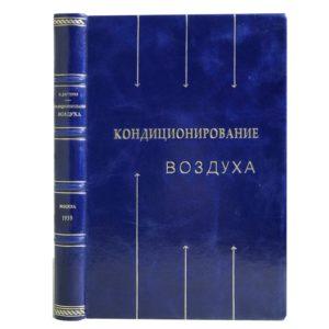 Дегтярев Н. и др., Кондиционирование воздуха, 1939 (кожа)