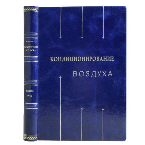 Антикварная книга. кондиционирование воздуха