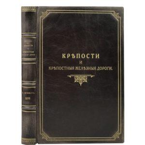 Величко К. Крепости и крепостные железные дороги. 1898 (кожа)
