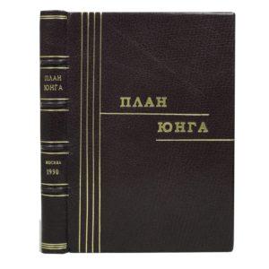 План Юнга, 1930
