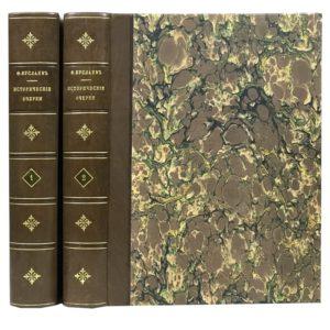 Буслаев Ф. Исторические очерки русской народной словесности и искусства. в 2 т, 1861