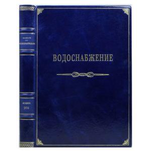 Кашкаров Н.А. Водоснабжение, 1936 (кожа)