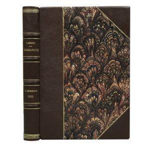 Джэмс У. Психология, 1905