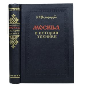 Фальковский Н.И. Москва в истории техники, 1950
