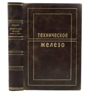 Обергоффер П. Техническое железо, 1940