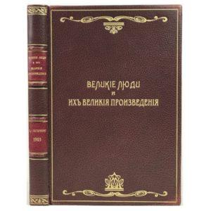 Гольмс Ф.М. Великие люди и их великие произведения, 1903 (кожа)