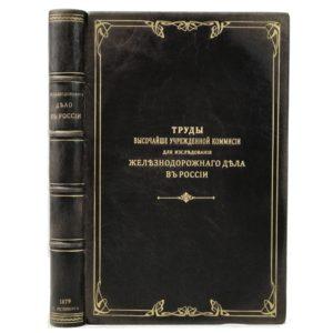 Труды комиссии по исследованию железнодорожного дела в России, 1879  (кожа)