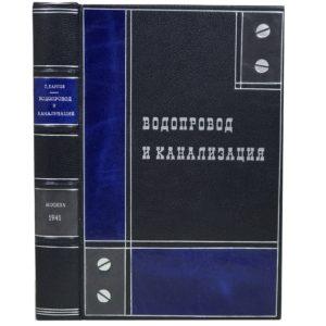 Карпов П., Эйлер С. Водопровод и канализация, 1941 (кожа)