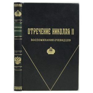 Отречение Николая II. Воспоминания очевидцев, документы, 1927 г (кожаный переплет)