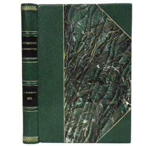 Лермонтов М.Ю. Сочинения, 1891