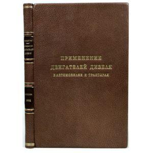 Гиттис Ю.В. Применение двигателей Дизеля в автомобилях и тракторах, 1932