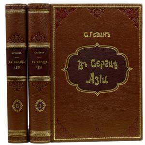 Гедин С. В сердце Азии. В 2-х томах, 1899