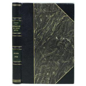 Томсон Б. Шпионаж во время войны, 1938