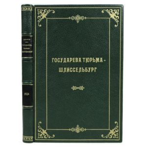 Колосов Е.Е. Государева тюрьма – Шлиссельбург, 1924