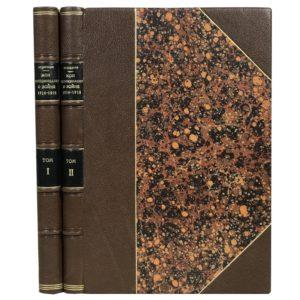 Людендорф Э. Мои воспоминания о войне 1914-1918. В 2 томах. 1922 г
