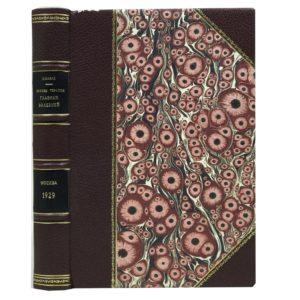 Казас И. Основы терапии глазных болезней, 1929