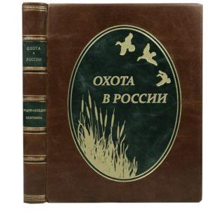 Дёжкин В.В. Охота в России (кожаный переплет)